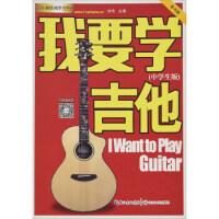 【新书店正版】我要学吉他(中学生版 单书版) 刘传 长江文艺出版社 9787535493606