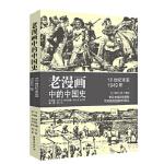 [二手旧书9成新]老漫画中的中国史吴广伦 9787547315453 东方出版中心