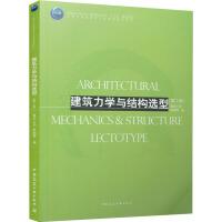 建筑力学与结构选型(第2版) 中国建筑工业出版社