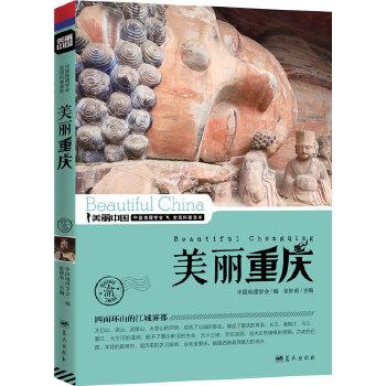 美丽重庆(pdf+txt+epub+azw3+mobi电子书在线阅读下载)