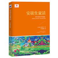 安徒生童话(新课标,伴随一代代孩子们成长的童话故事,著名儿童文学家叶君健翻译)