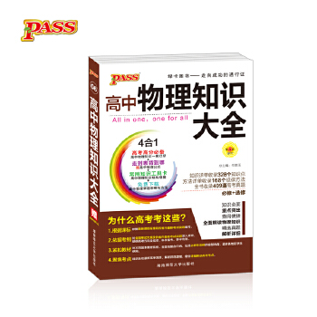 pass绿卡图书17版高中物理知识大全(通用版).6