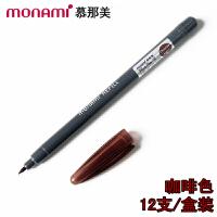 韩国monami/慕娜美04031T49 新概念水性纤维笔/彩色中性笔笔芯 咖啡色12支可换替芯勾线笔 签字笔勾线绘图