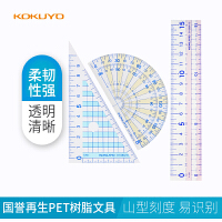 日本国誉4件学生尺套装 (直尺+三角尺+量角器) A501
