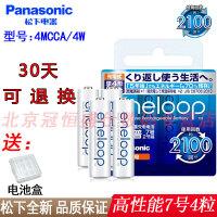 【送电池盒+包邮】松下 三洋爱乐普 7号4节充电电池 BK-4MCCA/4W eneloop四代高性能镍氢750毫安电