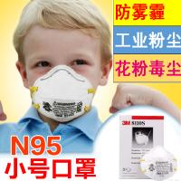 3M口罩 8110S N95颗粒物防护口罩 防尘防pm2.5 小号儿童口罩整盒20只装