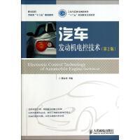 汽车发动机电控技术(第2版))/李百华/工业和信息化高职高专十二五规划教材立项项目 李百华
