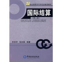 【二手旧书九成新】国际结算(第二版)苏宗祥,张林森中国金融出版社9787504924735