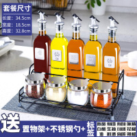 【好货】厨房调味罐盐罐玻璃罐子调料盒油壶家用调味料盒调料瓶套装组合装