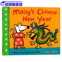 小鼠波波过新年 Maisy's Chinese New Year 英文原版 Maisy First Experience