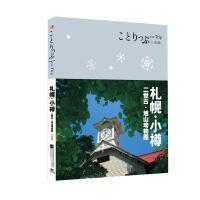 co-Trip小游趣:札幌・小樽