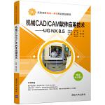 机械CAD/CAM软件应用技术--UG NX8.5