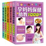 孕育知识1000问(套装共5册)从怀孕分娩到新生儿坐月子,以及早教宝宝健康知识点全面涵盖