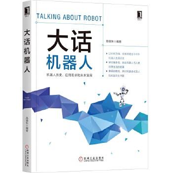大话机器人(pdf+txt+epub+azw3+mobi电子书在线阅读下载)