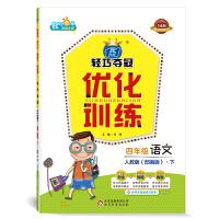 1+1轻巧夺冠 优化训练::四年级语文(下)・人教版(2021春)