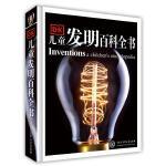 DK儿童发明百科全书
