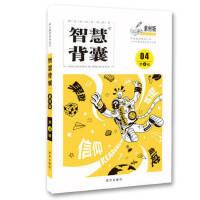 2016版 智慧背囊素材版第四辑/第4辑 中学生作文素材 智慧阅读系列丛书