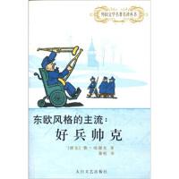 【二手书9成新】 东欧风格的主流:好兵帅克 [捷克] 雅・哈谢克,萧乾 9787806802489