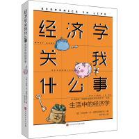 经济学关我什么事 生活中的经济学 时代华文书局