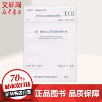 四川省建设工程项目管理标准 DBJ51/T 101-2018 西南交通大学出版社