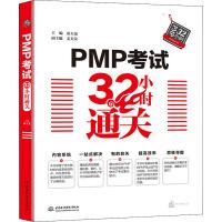 PMP考试32小时通关 中国水利水电出版社