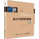 会计与财务管理(第10版,双语教学版)