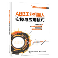 ABB工业机器人实操与应用技巧