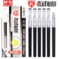 【满百包邮】晨光文具KGP-1821 考试办公必备中性笔 0.5mm全针管学生考试水笔 配套笔芯AGR640C3