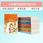 顺丰发货 Little House小木屋的故事系列9本盒装 纽伯瑞儿童文学奖作品 本套丛书为美国儿童文学经典之作,曾获