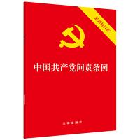 中国共产党问责条例 *修订版 法律出版社