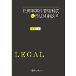 民商事案件管辖制度与司法体制改革