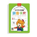 小学生多功能拼音卡片(128张) 23个声母 24个韵母 16个整体认读音节 扫描二维码学拼音 新课标必备