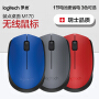 Logitech罗技无线鼠标M170;无线束缚,小巧灵活;新款罗技M171笔记本无线鼠标;罗技鼠标远距离超省电技术,USB无线鼠标