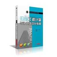 建筑工程计量与计价项目化教程