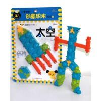 儿童益智创意积木游戏:太空(全世界小朋友都爱玩的益智游戏―儿童益智创意积木游戏! 家长朋友们,请共同见证孩子们的 IQ
