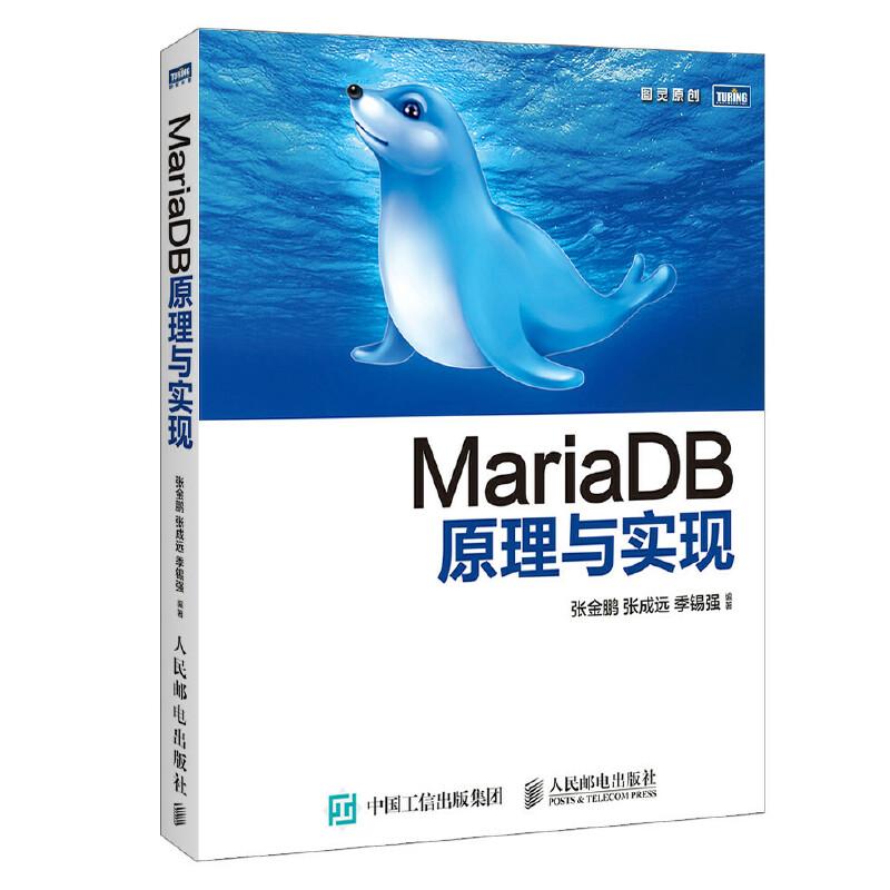 MariaDB原理与实现 深入剖析MariaDB核心机制的图书 **一线技术开发人员联手打造