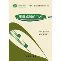 非纸质书!![圣才电子书]练就卓越的口才