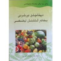 农药安全使用新技术:维吾尔文