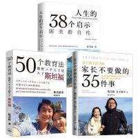 人生的38个启示陈美龄自传+50个教育法我把三个儿子送入了斯坦福+为了孩子的未来家长不要做的35件事 共3册