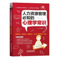 人力资源管理必知的心理学常识 中国铁道出版社