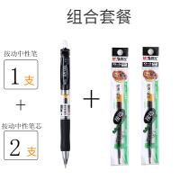 M&G晨光 按动中性笔0.5mm黑色【加2支笔芯】套装 签字笔 水笔 碳素笔 K35晨光中性笔晨光按动中性笔笔芯中性笔