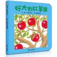 【新华书店集团】好大的红苹果/信谊世界精选 绘本,[日]垂石真子,明天出版社