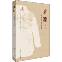 齐家 中国共产党人的家风 国家主题出版重点出版物 生动呈现中国共产党人治家之道 广西人民出版社