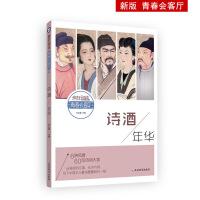 疯狂阅读青春会客厅8 诗酒年华(新版)--天星教育