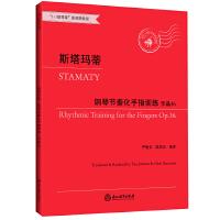 斯塔玛蒂钢琴节奏化手指训练 作品36