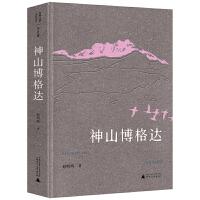 丝绸之路文化丛书・历史篇:神山博格达