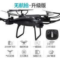 (定制)遥控无人机高清航拍飞行器耐摔充电儿童遥控直升机长续航玩具男孩 黑色-无航拍 三电可玩约60分钟