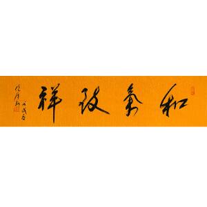 道教协会会长 任法融(和气致祥)ZH185