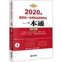 国家统一法律职业资格考试一本通 第1卷 2020 中国法律图书有限公司