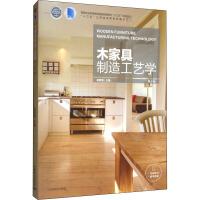 木家具制造工艺学 第3版 中国林业出版社